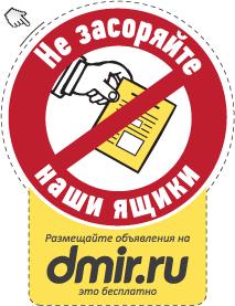 dmir-antispam